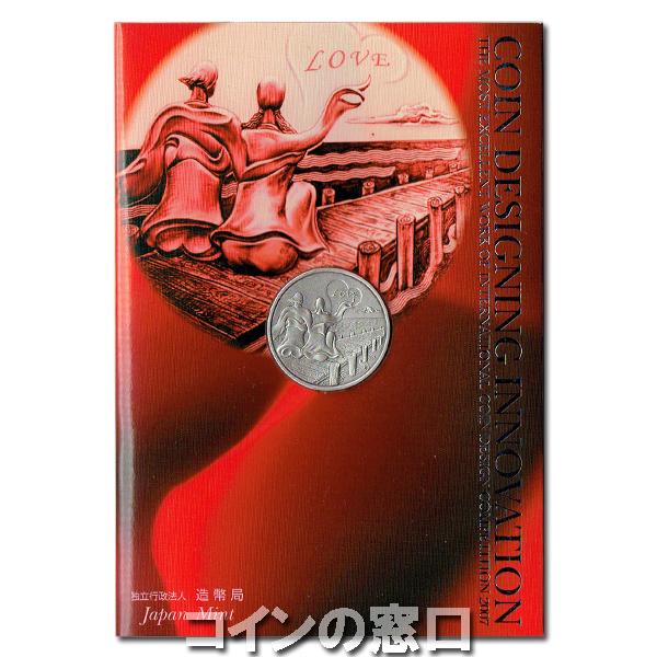 ICDC国際コイン・デザイン・コンペティション2007