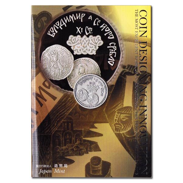 ICDC2008純銀メダル