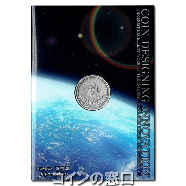 ICDC国際コイン・デザイン・コンペティション2010
