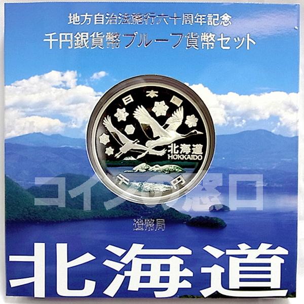 地方自治千円銀貨 北海道A