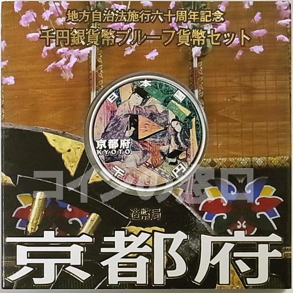 地方自治千円銀貨 京都Aセット