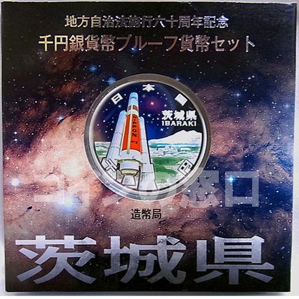 地方自治千円銀貨 茨城Aセット