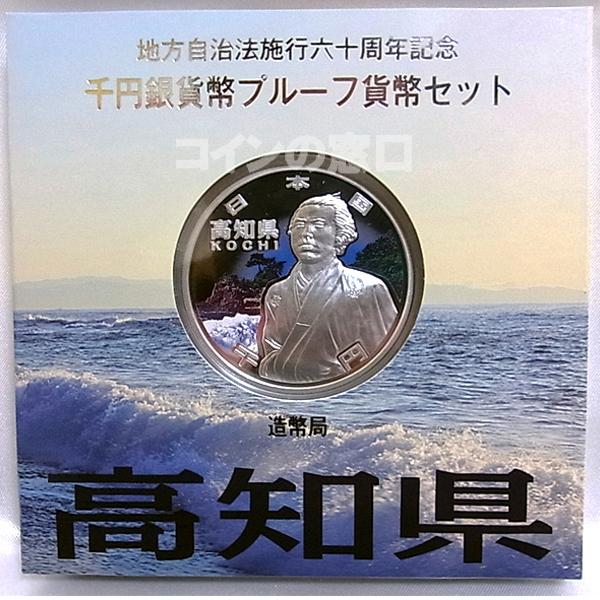 地方自治千円銀貨 高知Aセット