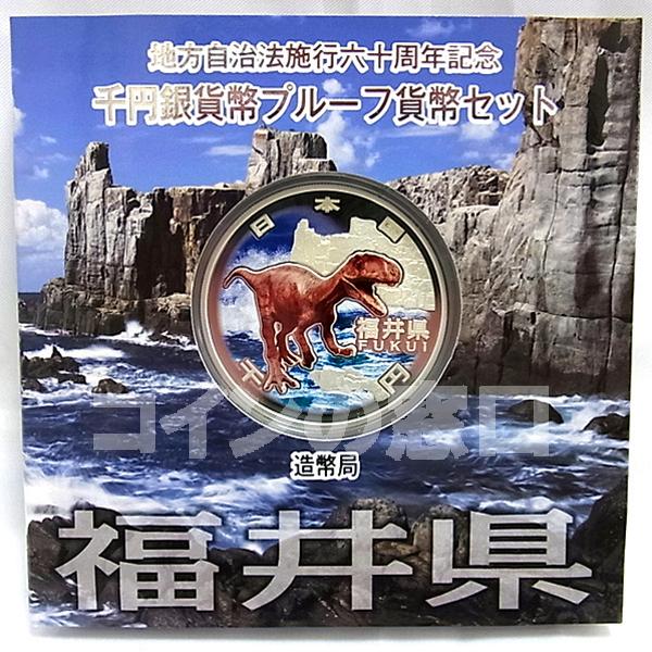 地方自治千円銀貨 福井Aセット