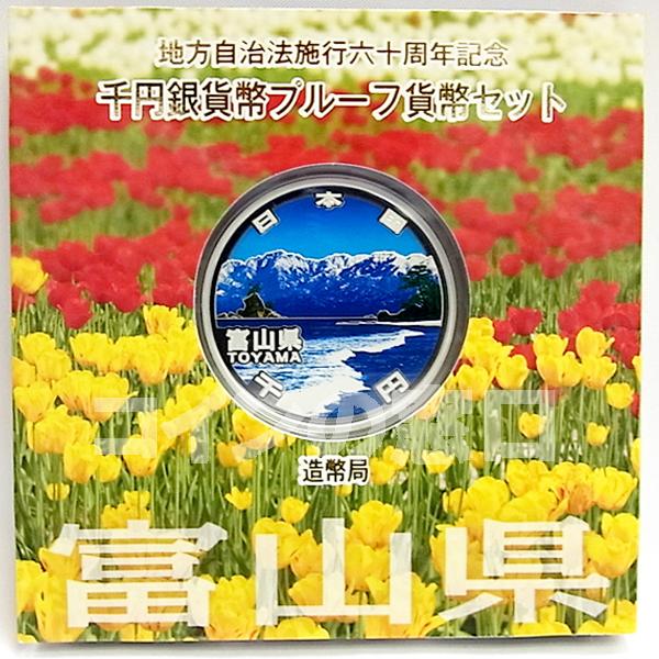 地方自治千円銀貨 富山Aセット