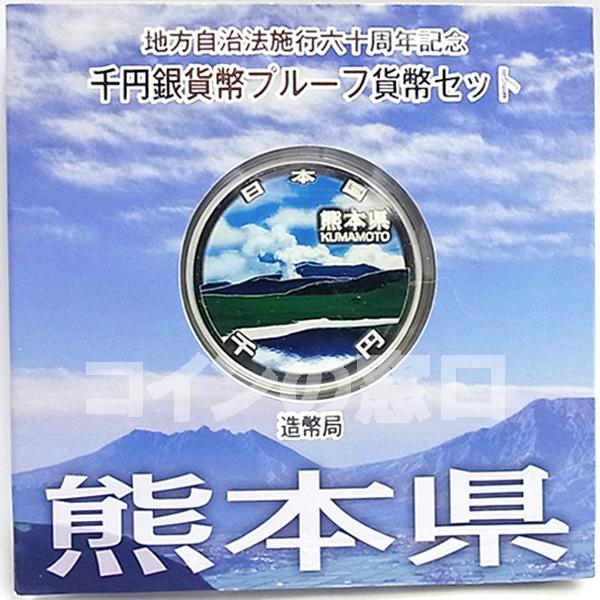 地方自治千円銀貨 熊本Aセット