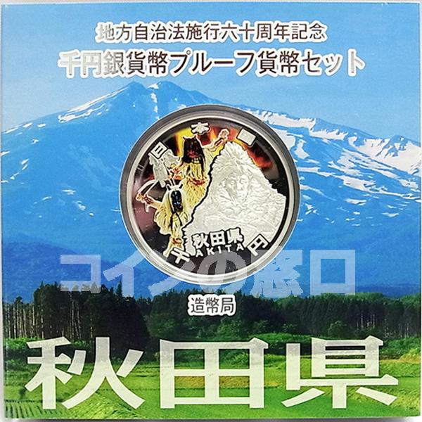 地方自治千円銀貨 秋田Aセット