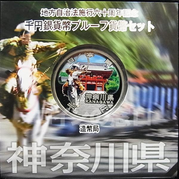地方自治千円銀貨 神奈川Aセット