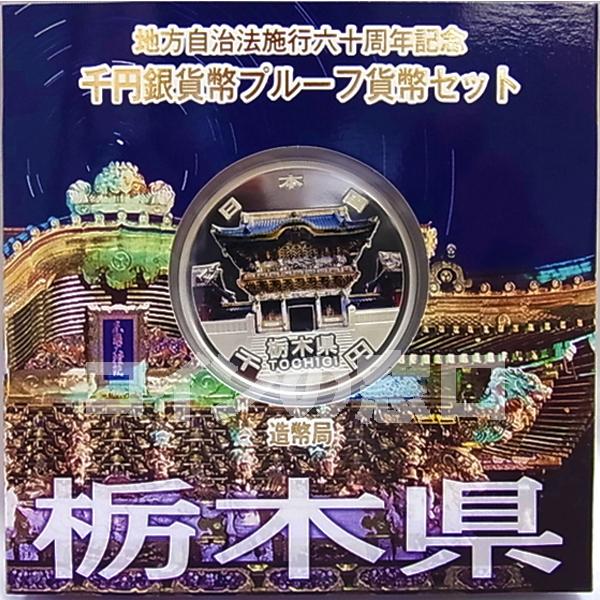 地方自治千円銀貨 栃木Aセット