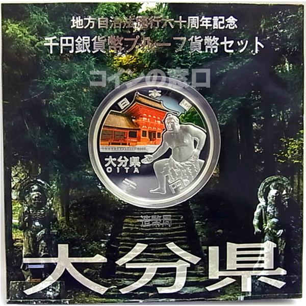 地方自治千円銀貨 大分Aセット