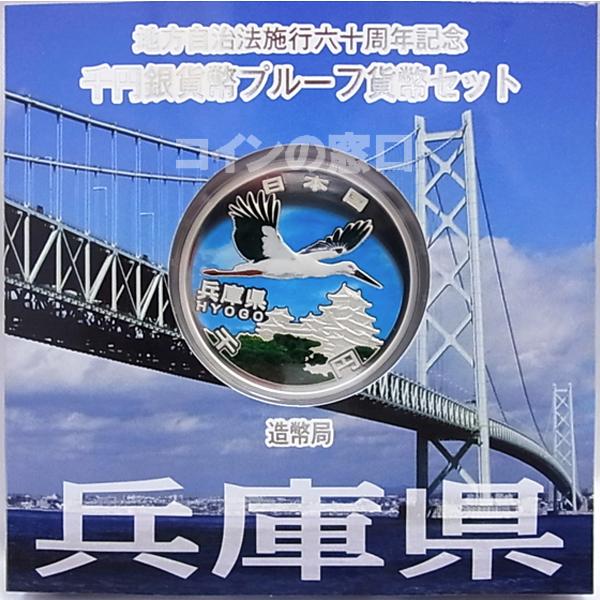 地方自治千円銀貨 兵庫Aセット