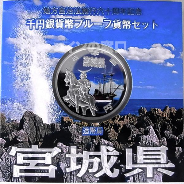地方自治千円銀貨 宮城Aセット