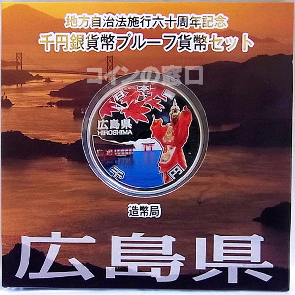 地方自治千円銀貨 広島Aセット