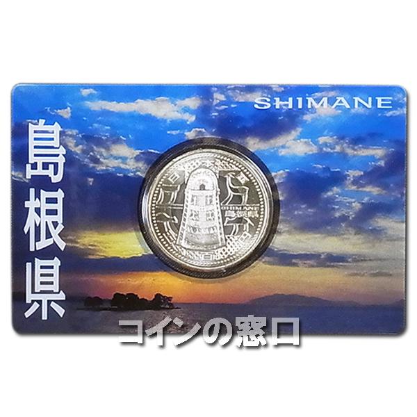 500円カード島根