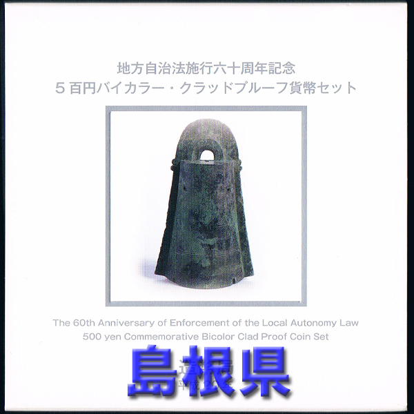 500円プルーフ島根
