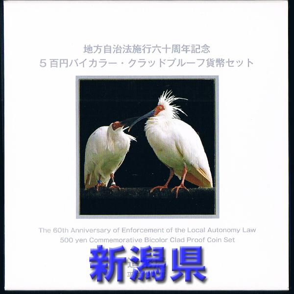 500円プルーフ新潟