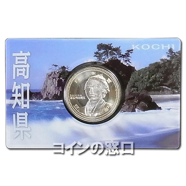 500円カード高知