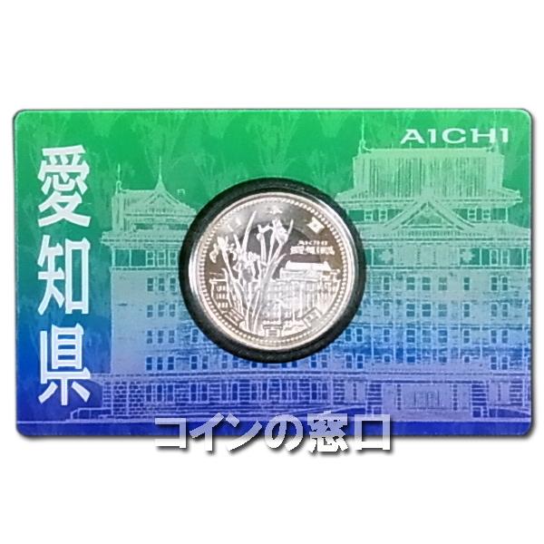500円カード愛知