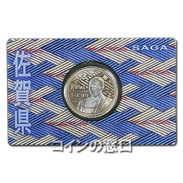 500円カード佐賀