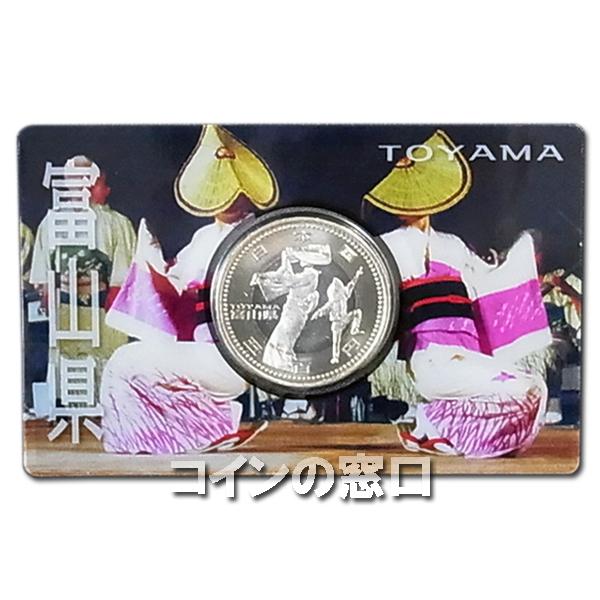 500円カード富山