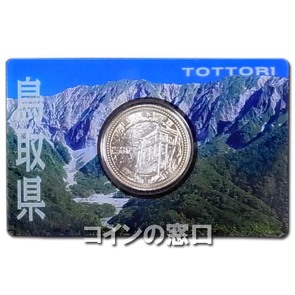 500円カード鳥取