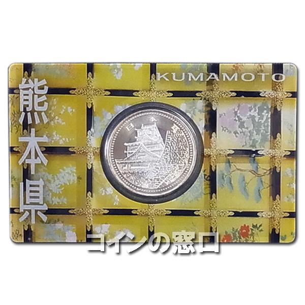 500円カード熊本