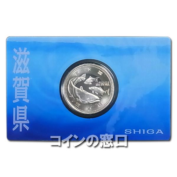 500円カード滋賀