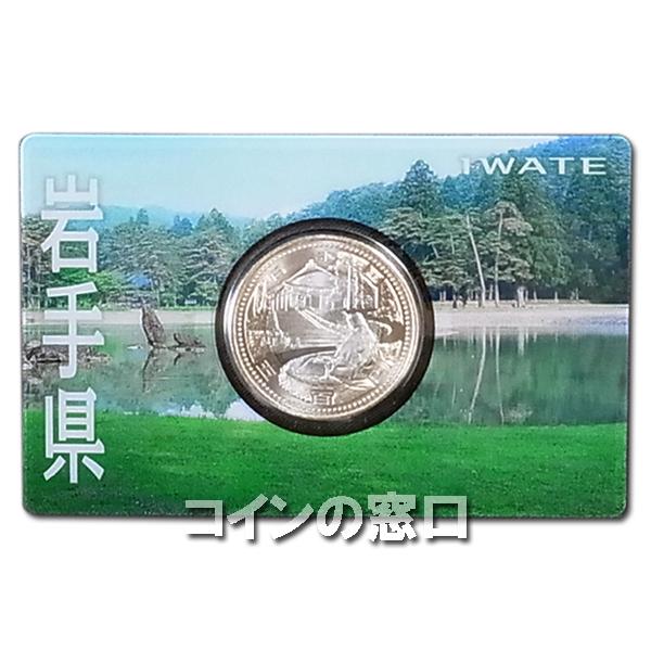 500円カード岩手
