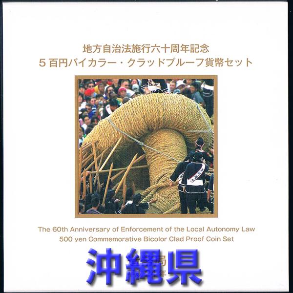 500円プルーフ沖縄