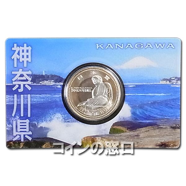 500円カード神奈川