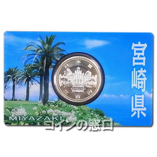 500円カード宮崎