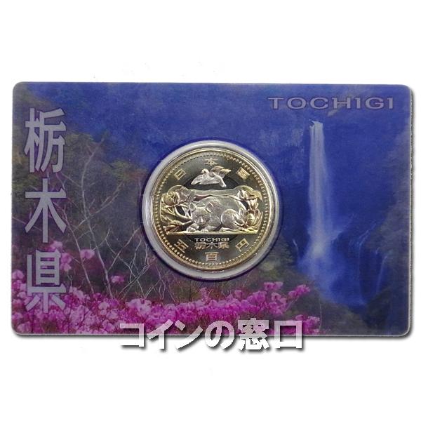 500円カード栃木
