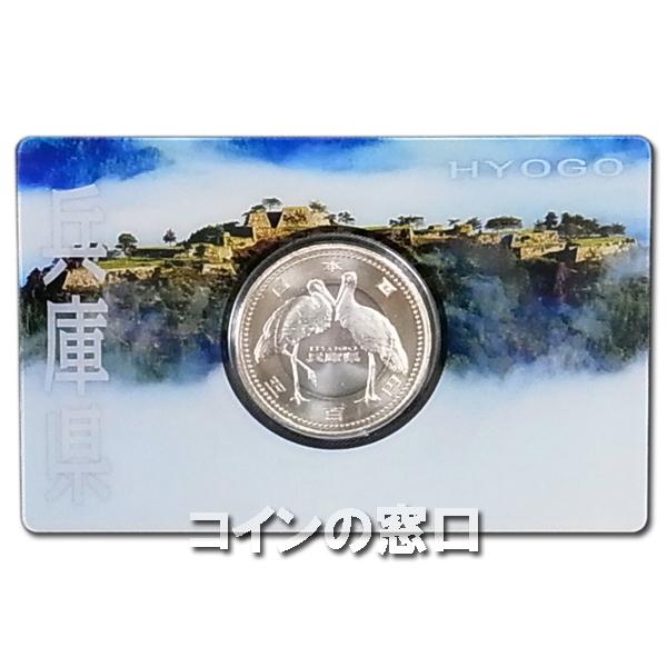 500円カード兵庫