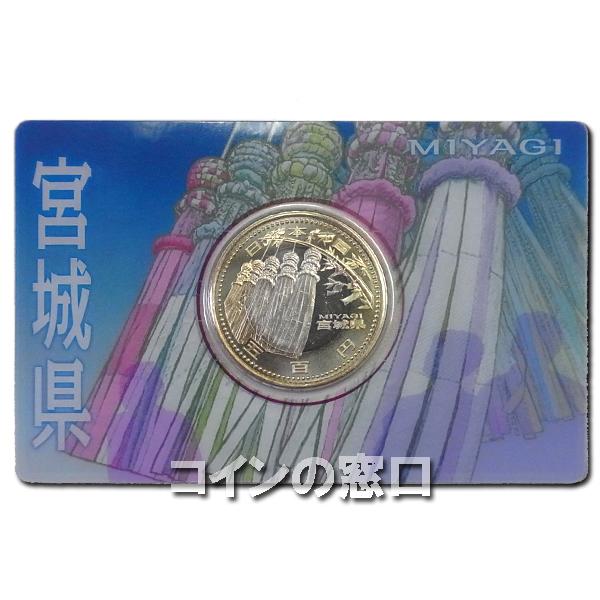 500円カード宮城