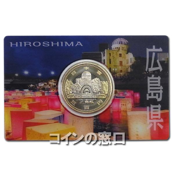 500円カード広島