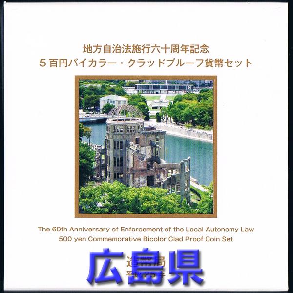 500円プルーフ広島