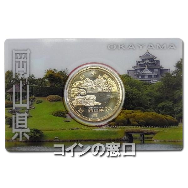 500円カード岡山