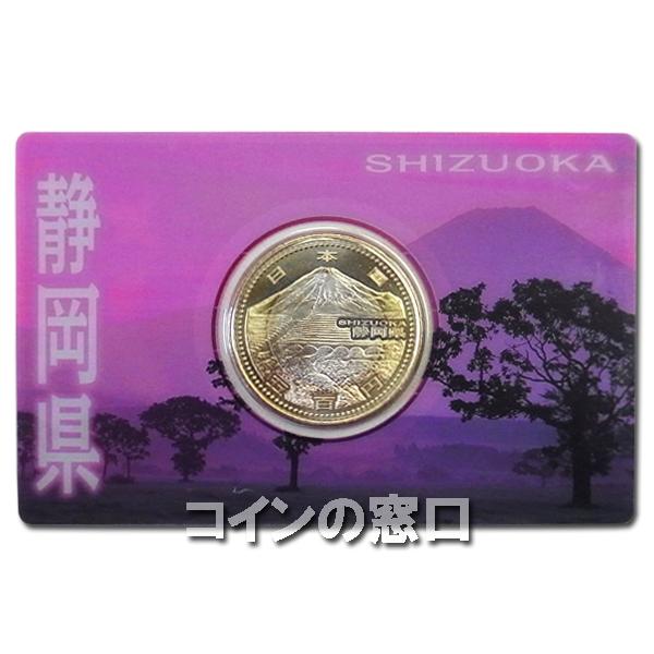 500円カード静岡