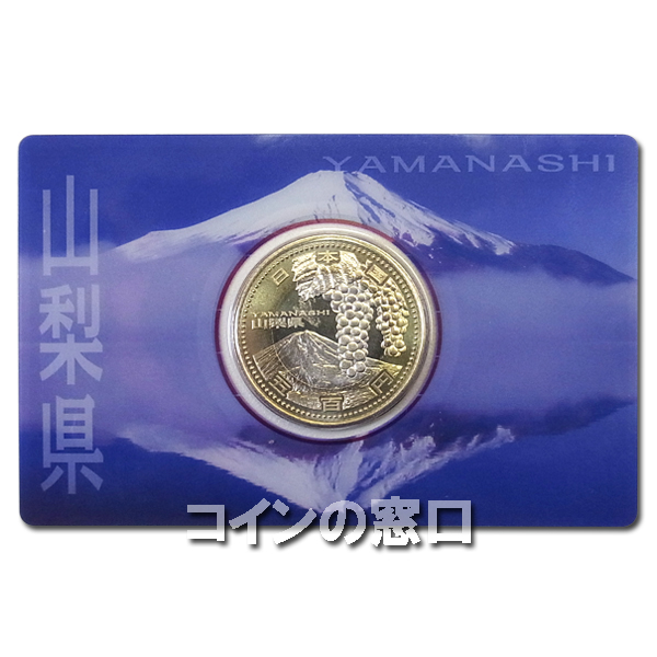 500円カード山梨
