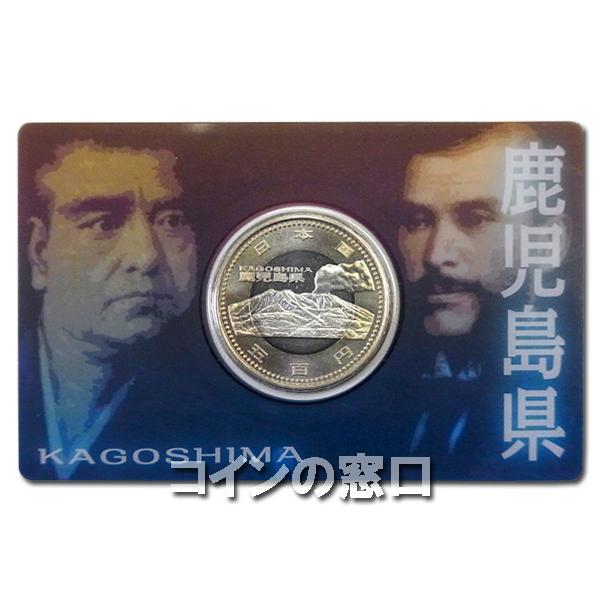 500円カード鹿児島