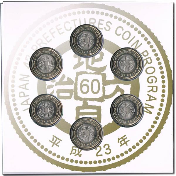 平成23年500円バイカラー
