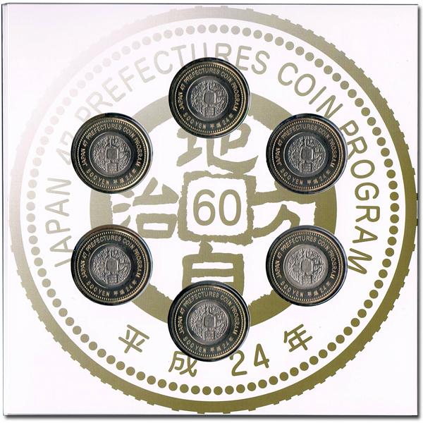 平成24年500円バイカラー