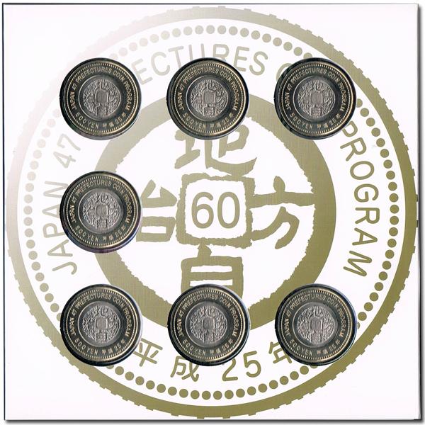 平成25年500円バイカラー