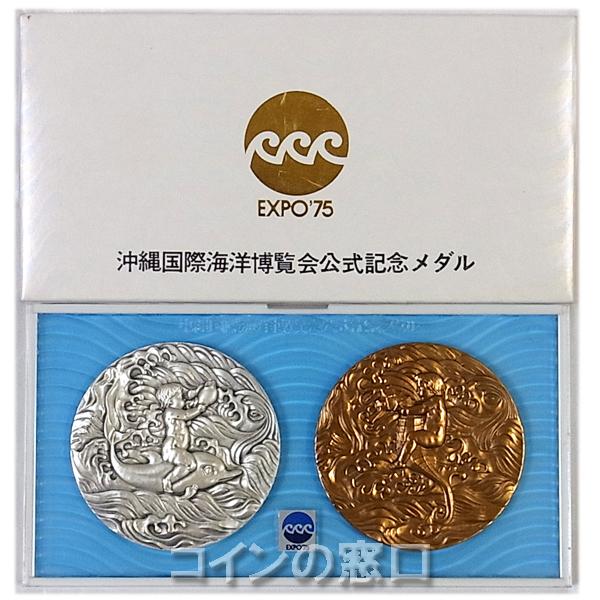 沖縄海洋博覧会 メダル2点セット 銀・銅