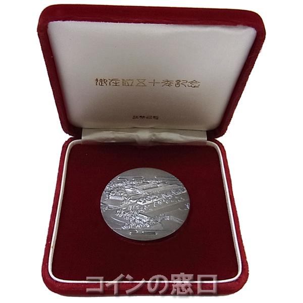 御在位50周年記念銀メダル