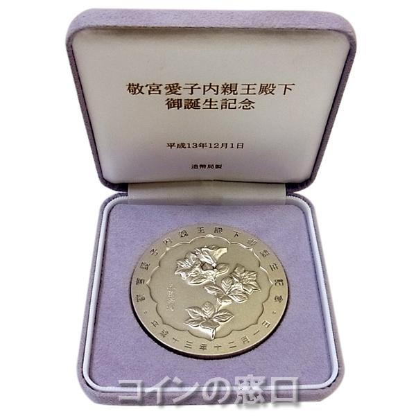 愛子様誕生記念メダル