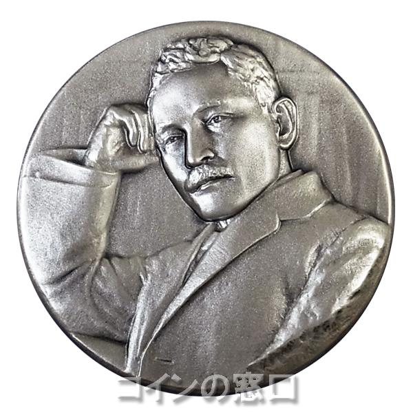 夏目漱石肖像メダル