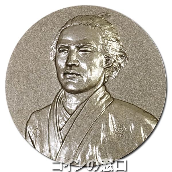 坂本龍馬肖像メダル