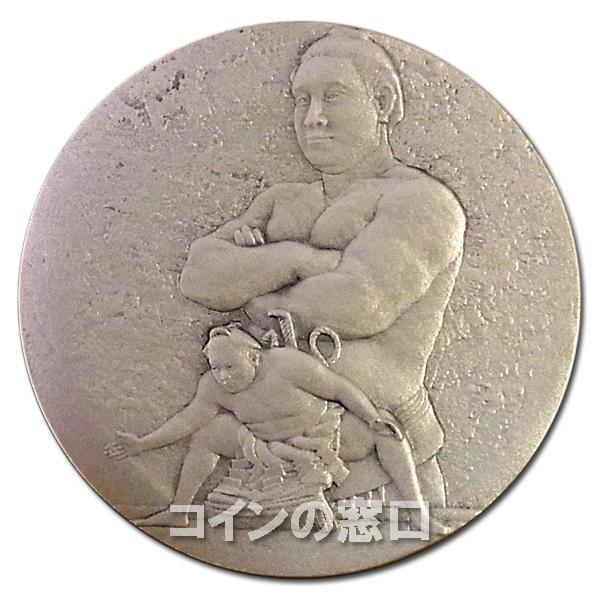 肖像メダル 双葉山
