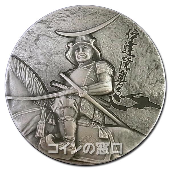 肖像メダル 伊達政宗